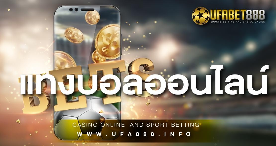 เทคนิควิธี แทงบอล UFABET การเอาชนะการเดิมพันบอลออนไลน์