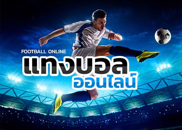 เว็บแทงบอล ยูฟ่าเบท เว็บแทงบอลออนไลน์ถูกกฎหมาย ที่เดียวในประเทศไทย