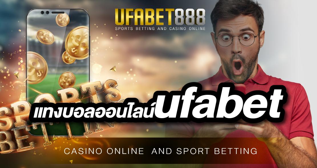 แทงบอลออนไลน์ufabet เว็บแทงบอลยอดนิยมของประเทศไทย ใช้งานง่ายผ่านมือถือ