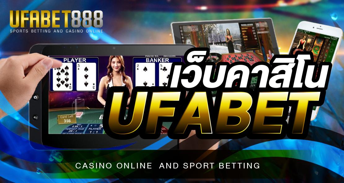 เว็บคาสิโน UFABET อันดับ 1 แห่งวงการเว็บพนันออนไลน์