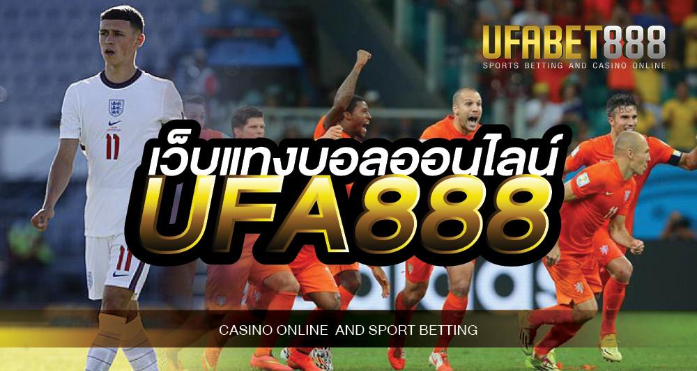 เว็บแทงบอลออนไลน์UFA888 ให้ราคาบอลคุ้มค่าที่สุดในเอเชีย