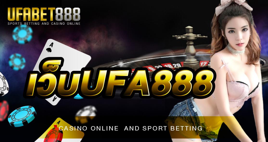 เว็บUFA888 สุดยอดเว็บคาสิโนออนไลน์ ที่ให้บริการดี และ มีความน่าเชื่อถือ